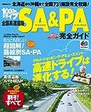 1000円ドライブ全国高速道路SA&PA完全ガイド (昭文社ムック まっぷる)