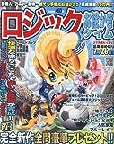 ロジックお絵かきタイム 2010年 07月号 [雑誌]
