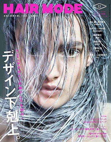 HAIR MODE 2016年12月号 大きい表紙画像
