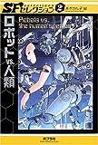 ロボットVS.人類 (SFセレクション)