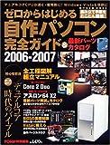 ゼロからはじめる自作パソコン完全ガイド2006-2007