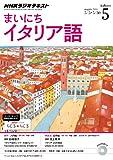 NHKラジオ まいにちイタリア語  2014年 5月号 [雑誌] (NHKテキスト)