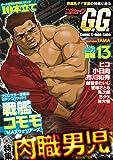 コミックGG(13) (BAKUDANコミックス)