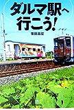 ダルマ駅へ行こう! (小学館文庫) [文庫] / 笹田 昌宏 (著); 小学館 (刊)