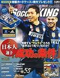 WORLD SOCCER KING (ワールドサッカーキング) 2011年 4/7号 [雑誌]