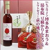 【博多 あまおうワイン】&【荻の桃太郎トマトゼリー2個&湯布院 豆腐かりんとう】