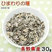 平成28年産 長野県産 ひまわりの種 30g 小動物用のおやつ 国産