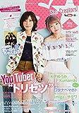 Star Creators!~YouTuberの本~ May 2016 (エンターブレインムック)