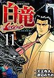 白竜-LEGEND- 11 (ニチブンコミックス)