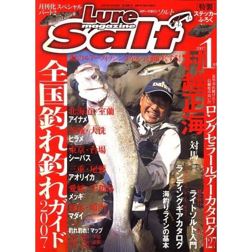 Lure magazine Salt(ルアーマガジン ソルト) 2017年 01 月号 [雑誌]