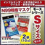 インフルエンザ PM2.5 N99高機能マスク「モースシリーズ」Sサイズお試しセット