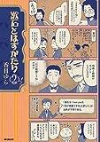 漱石とはずがたり 2 コミックフラッパー
