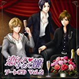 「恋してキャバ嬢」デートCD Vol.2