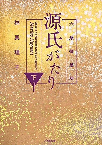 六条御息所 源氏がたり 下 (小学館文庫)