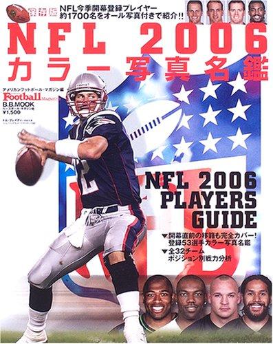 NFL2006カラー写真名鑑