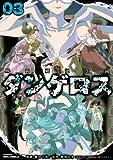 戦闘破壊学園ダンゲロス(3) (ヤングマガジンコミックス)