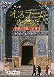 NHKカルチャーラジオ 歴史再発見 イスラームを学ぶ―伝統と変化の21世紀 (NHKシリーズ)