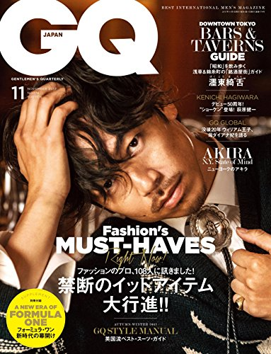 GQ JAPAN 2017年11月号 大きい表紙画像