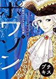 ポワソン(6) (Kissコミックス)