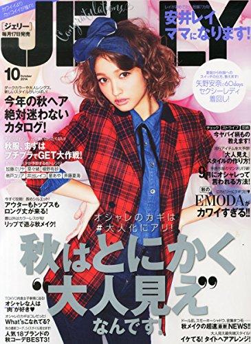JELLY (ジェリー) 2014年 10月号 [雑誌]