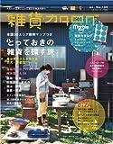 雑貨カタログ 2011年 04月号 [雑誌]