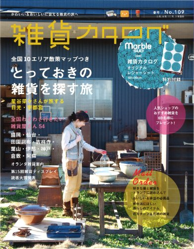 雑貨カタログ 2011年春号 大きい表紙画像