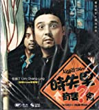 To-Catch-a-Virgin-Ghost-VCD-Format---Korean-and-Cantonese-Audio-with-English-and-Chinese-Subtitles