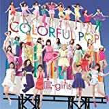 COLORFUL POP (ALBUM+DVD) (初回生産限定盤) - E-girls