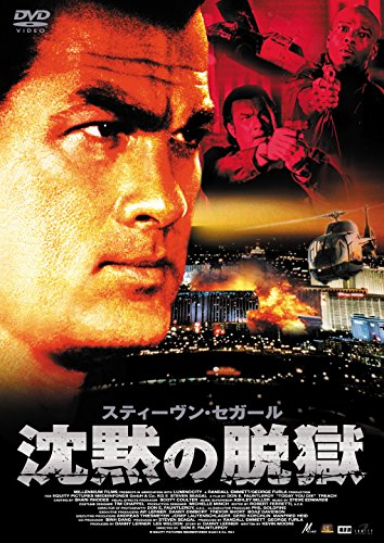 DVD 沈黙の脱獄2015/10/02発売 - DVD ...