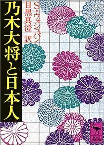 乃木大将と日本人 (講談社学術文庫 455)