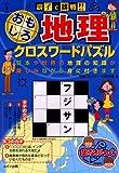 親子で挑戦!!おもしろ地理クロスワードパズル―日本や世界の地理の知識が楽しみながら身に付きます (まなぶっく)