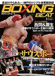 BOXING BEAT (ボクシング・ビート) 2011年 05月号 [雑誌]