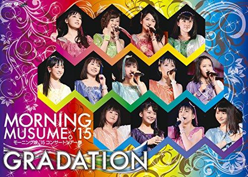 モーニング娘。'15 コンサートツアー2015春~ GRADATION ~ [DVD]