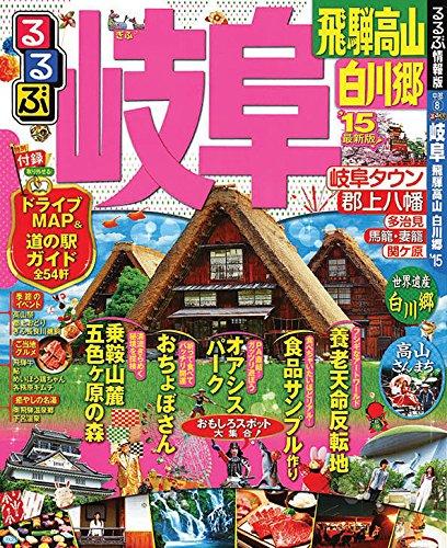 るるぶ岐阜 飛騨高山 白川郷'15 (国内シリーズ)