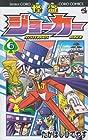怪盗ジョーカー 第6巻 2010年09月28日発売