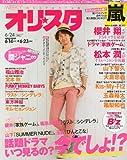 オリ☆スタ 2013年 6/24号 [雑誌]
