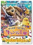 イースターラビットのキャンディ工場 [DVD]