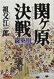 関ケ原決戦―明日を築く闘い (角川時代小説倶楽部)