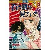 百の眼が見ていた / 菊川 近子 のシリーズ情報を見る