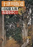 街道をゆく (12) (朝日文芸文庫 (し1-13))