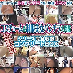 コスチューム&制服美女パンチラ大図鑑 シリーズ完全収録コンプリートBOX(SLMCP001) [DVD]