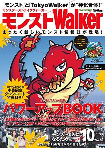 ウォーカームック モンストWalker 61806-08