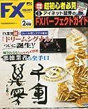 月刊 FX (エフエックス) 攻略.com (ドットコム) 2011年 02月号 [雑誌]