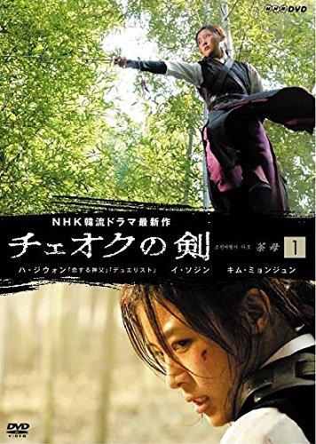チェオクの剣 Vol.1(第1話~第2話)