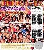 SUPERエロエロ大図鑑 3枚組12時間99人SEXしっぱなし(音符記号) [DVD]