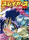 スレイヤーズ7 魔竜王の挑戦(新装版) (富士見ファンタジア文庫)