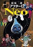アフター0 neo 1 (ビッグコミックス)
