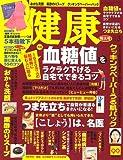 健康 2007年 03月号 [雑誌]