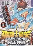 聖闘士星矢THE LOST CANVAS冥王神話 天上血戦編5 (秋田トップコミックスW)