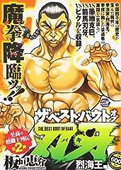 ザ・ベスト・バウトオブ刃牙 烈海王編 (秋田トップコミックスW)